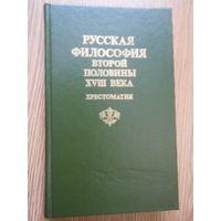 Русская философия второй половины XVIII века: Хрестоматия