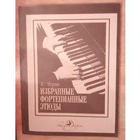 К.Черни - Избранные фортепианные этюды