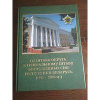 От штаба округа к Генеральному штабу Вооруженных Сил Республики Беларусь