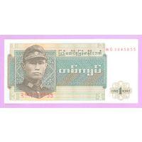 Бирма 1 кьят UNC