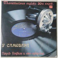 Танцевальная музыка 30-х. годов. У Самовара. Пауль Годвин и его оркестр. Mint