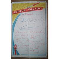Боевой листок одной из воинских частей СССР. 1967 г.