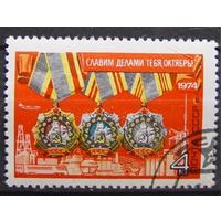 СССР 1974 г. 57-я годовщина Октября.  Ордена