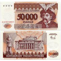 Приднестровье. 50 000 рублей (образца 1995 года, P28, UNC) [серия АА]