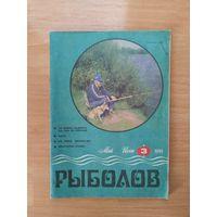 СССР журнал Рыболов #3 1991 год