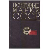 Почтовые марки СССР Справочник