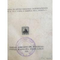 Krotki katechizm rzymsko-katolicki 1930 год