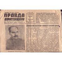 Правдв Коростенщины 5 марта 1947 года