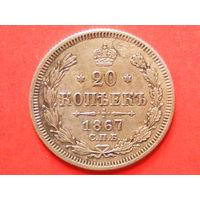 20 копеек 1867 года СПБ НИ