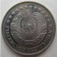 Узбекистан 10 тийин 1994 г. Редкая разновидность - кольцо из точек на аверсе