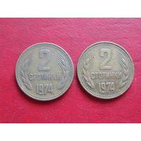Болгария  2 стотинки 1974 год.