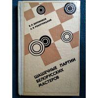 Шашечные партии белорусских мастеров