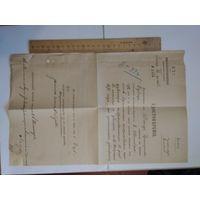 Удостоверение Либаво-Ром.ж.д. копия 1895 года.