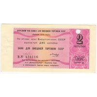 2 копейки 1979 г. Отрезной чек СССР. БВТ , серия В 434116 состояние -UNC