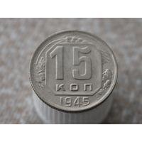 15 копеек 1945 Отличная, в коллекцию!