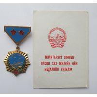 Медаль 30 лет Победы над милитаристской Японией,Монголия,с документом на советского солдата,С РУБЛЯ