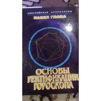 Основы ректификации гороскопа