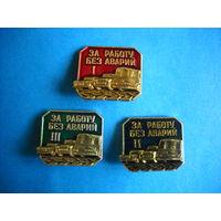 Лот из трех значков Без аварий СССР ( 1, 2, 3 )