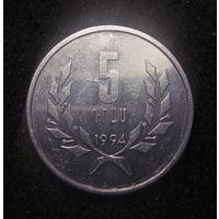 Армения, 5 драм 1994