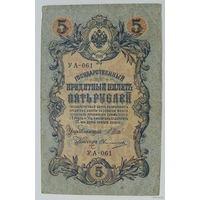 5 рублей 1909 года. УА-061