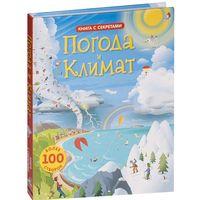 Погода и климат. Открой тайны. Книга с окошками и секретами