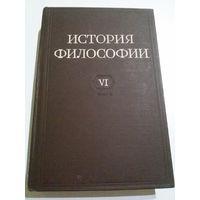 История философии. Том 6 (книга 2).