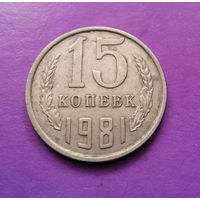 15 копеек 1981 СССР #06