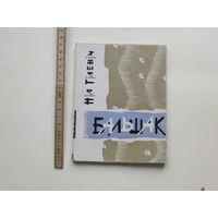 Нiл Гiлевич книжка Бальшак автограф 1966