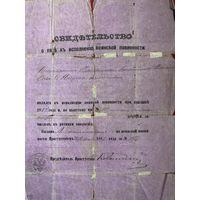 Свидетельство о явке к исполнению воинской повинности 1883 год