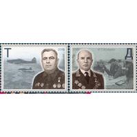 Приднестровье ПМР 2019, (639) 75 лет освобождения. Герои Советского Союза, 2 марки АВИАЦИЯ **