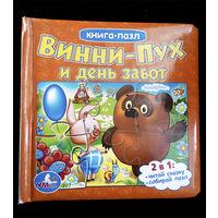 Детская книга - пазл. Винни - Пух и день забот #0023-1