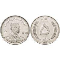 Афганистан 5 афгани 1961 Захир-шах король Афганистана UNC