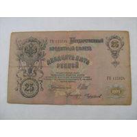 25 рублей 1909г. Шипов-Чихирджин  ГО (царский выпуск)