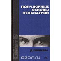 Популярные основы психиатрии Д.Еникеева