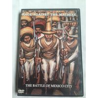 РАСПРОДАЖА DVD! RAGE AGAINST THE MACHINE - THE BATTLE OF MEXICO CITY