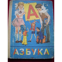 Азбука СССР 1988 г.