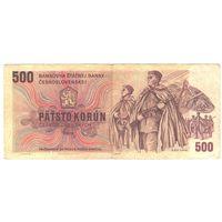 Чехословакия 500 крон 1973 года. Редкая!