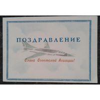 Слава Советсой Авиации. Поздравление. 1977 г. Двойная. Подписана.