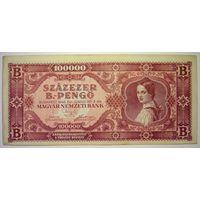 Венгрия 100 000 B-пенго 1946 XF