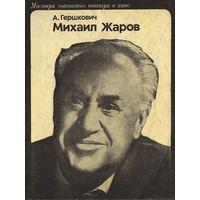 А. Гершкович. Михаил Жаров.