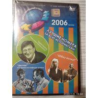 КВН Лучшие номера 2006