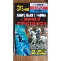 Запретная Правда о Великой Отечественной. Нет блага на войне.