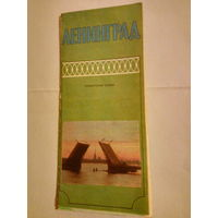 Ленинград Туристская схема. 1980 года