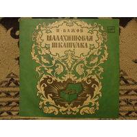 Сказка - П. Бажов. Малахитовая шкатулка - Мелодия, Апр з-д - запись 1969 г.