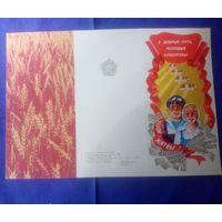 Письмо напутственное хлеборобам СССР