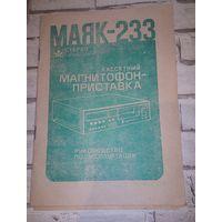 Магнитофон-приставка Маяк-233.Руководство по эксплуатации.