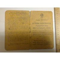 Часть почтово-телеграфной сберегательной книжки до 1917 г.,три контрольных марки на вклад 100 руб.
