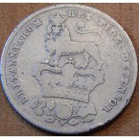 30. Британия 1 шиллинг  Георг-4 1826 год, серебро*