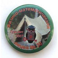 2007 г. Турслет. Физико-математический лицей.
