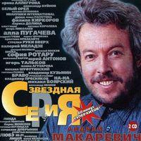2CD Андрей Макаревич - Звёздная Серия (1999)